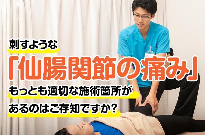 仙腸関節性腰痛